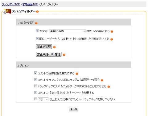 spamfilter.jpg